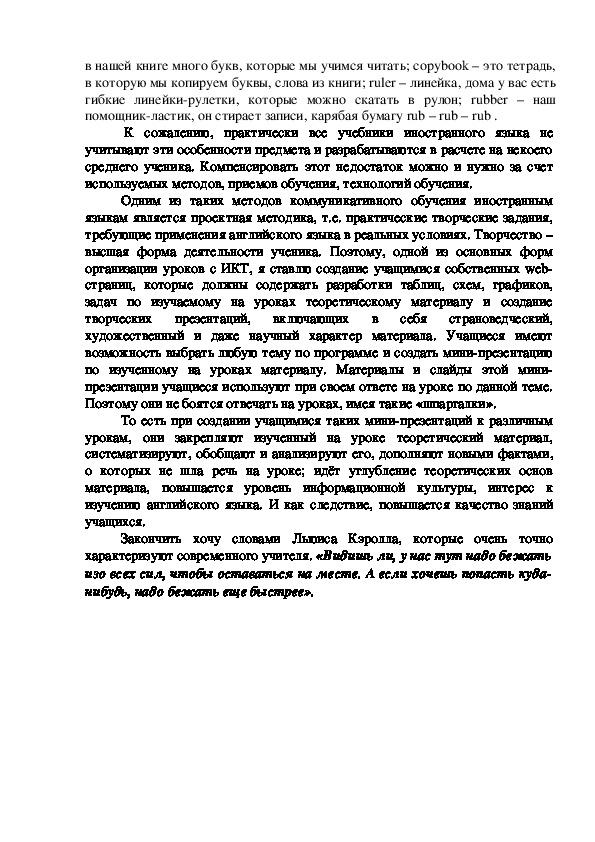 Доклад Реализация концепции коммуникативного иноязычного образования