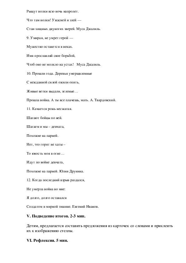 """Материалы к классному часу """"Строки опаленные войной"""""""