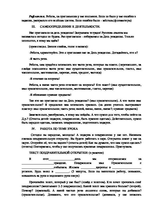 """Конспект урока по русскому языку на тему """"«Роль имён прилагательных в языке. Что обозначают имена прилагательные. Полные и краткие имена прилагательные»(4 класс, русский язык) + презентация к уроку"""