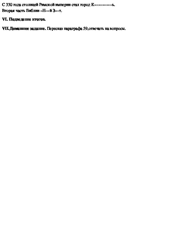 """Конспект урока истории на тему """" Римская империя при Константине"""" ( 5 класс)"""