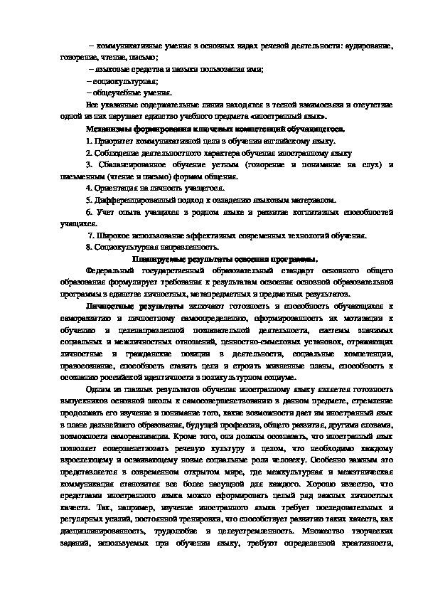 Адаптированная рабочая программа по английскому языку (7 вид)  для    7  класса