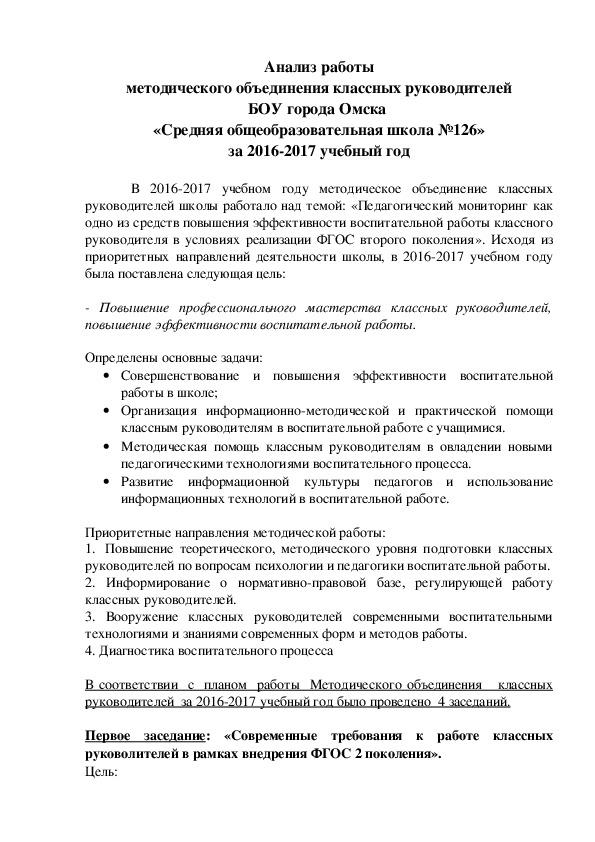 Анализ работы МО классных руководителей