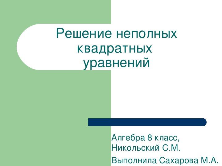 """Презентация по математике на тему """"Решение неполных квадратных уравнений"""" (8 класс, алгебра)"""