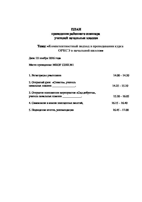 План проведения районного семинара учителей начальных классов