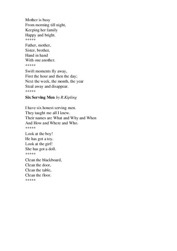 Стихи и песни на английском языке для учащихся начальной школы.