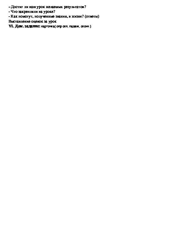 """Конспект урока русского языка по теме """"Правописание безударных окончаний имен существительных 1,2,3 склонения"""". ( 3 класс)"""