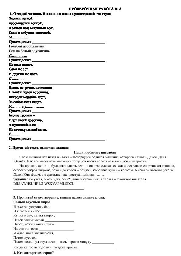 ПРОВЕРОЧНАЯ РАБОТА № 3. Повторение пройденного по литературному чтению за 3 четверть для 2 класса Школа России.