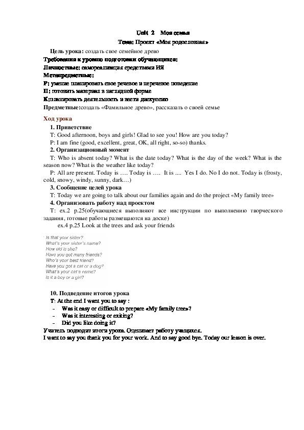 Разработка урока английского языка 5 класс New Millennium English Н.Н.Деревянко