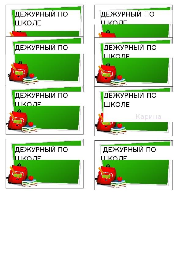 бейджики дежурный в школе картинки что