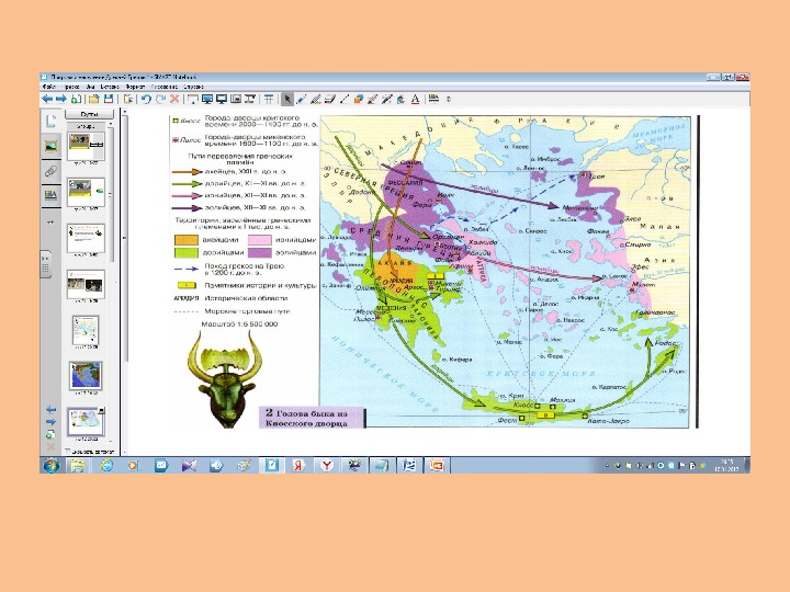 """Презентация для интерактивной доски SMART Board  к уроку истории Древнего мира """"Природа и население Древней Греции"""""""