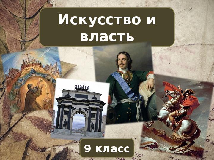 Презентация к уроку  «Искусство и власть» 9 класс.