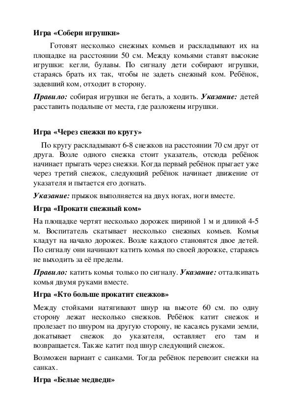 """Методическое пособие для воспитателей ДОУ """"Зимние узоры"""""""