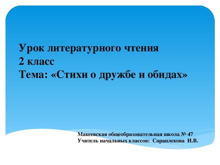 """Презентация по литературному чтению на тему """"Стихи о дружбе и обидах"""" (2 класс)"""