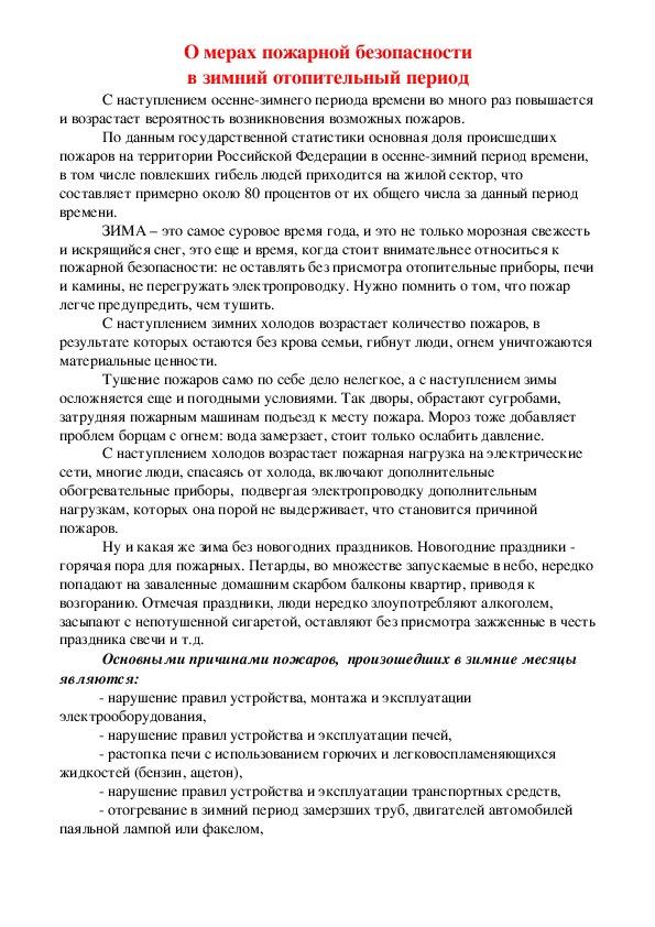 """Листовки """"О мерах пожарной безопасности в зимний отопительный период"""""""