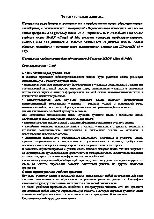 Рабочая программа по русскому языку для 2 класса пнш