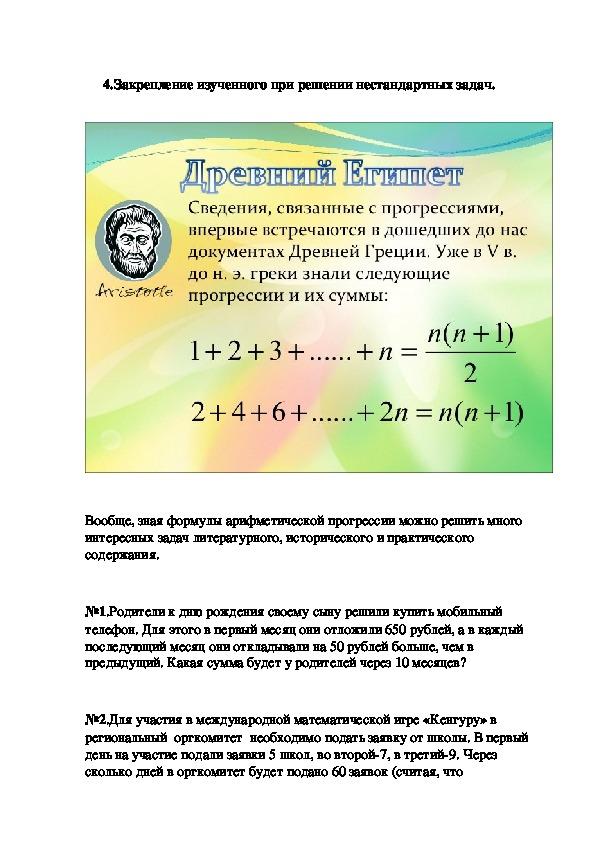 Тема урока «Арифметическая прогрессия». Класс 9.