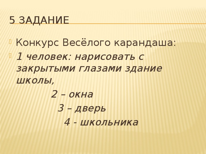 """День Знаний 1 сентября """"Праздник первой оценки""""(2 класс)"""