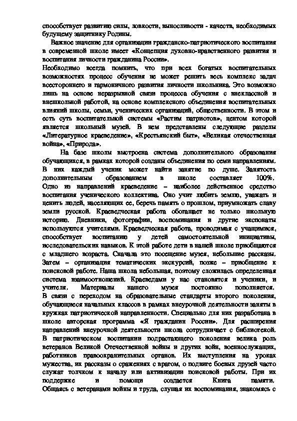 """Статья """"Патриотическое воспитание обучающихся  средствами учебной и внеурочной деятельности"""""""