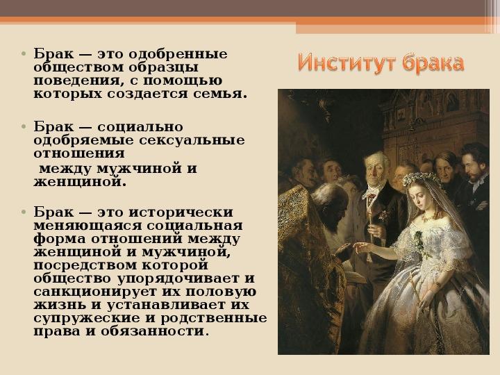 """Презентация к уроку обществознания в 11 классе """"Институт семьи брака""""( профильный уровень)"""