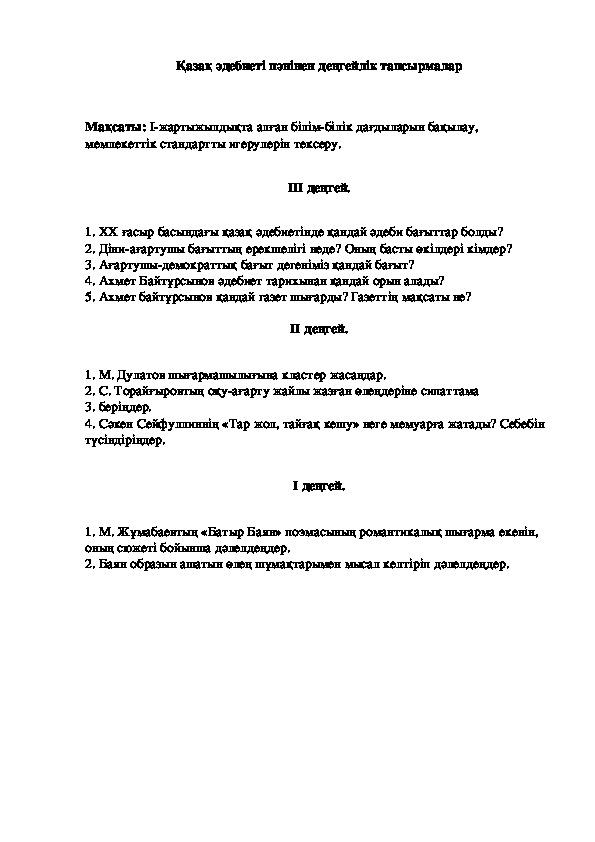 Қазақ әдебиетінен бақылау жұмысы 10-11 класс
