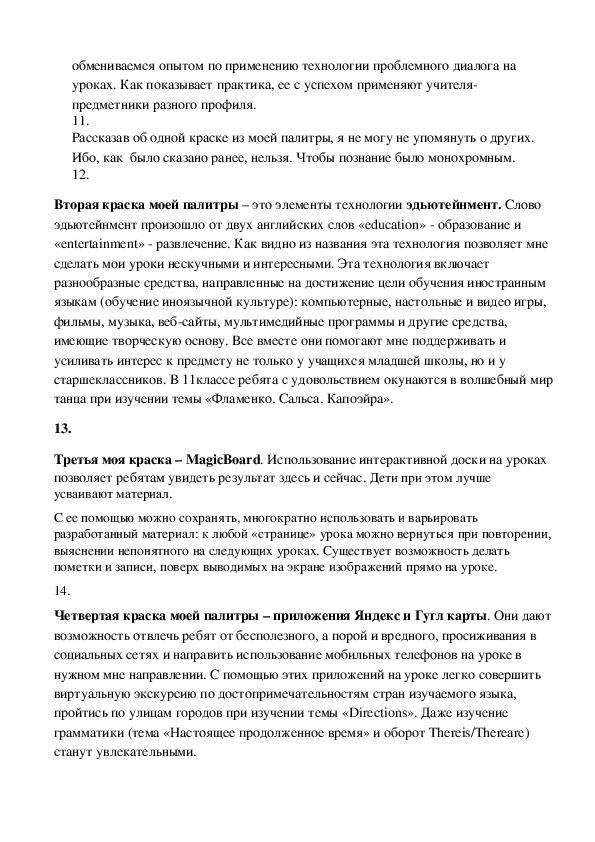 """Выступление на районном конкурсе """"Учитель года"""", задание """"Методическое объединение"""", тема « Технология проблемного диалога на уроках английского языка»"""