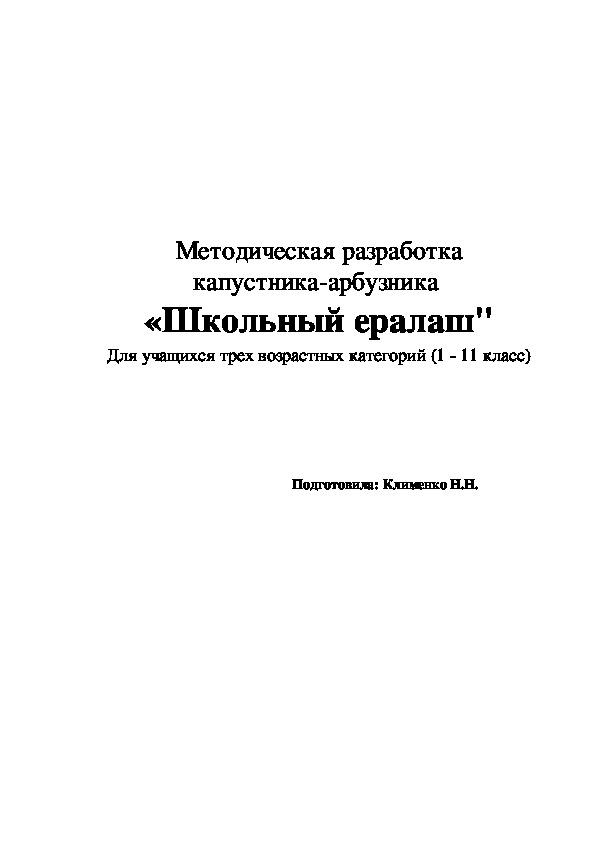 """«Школьный ералаш"""""""