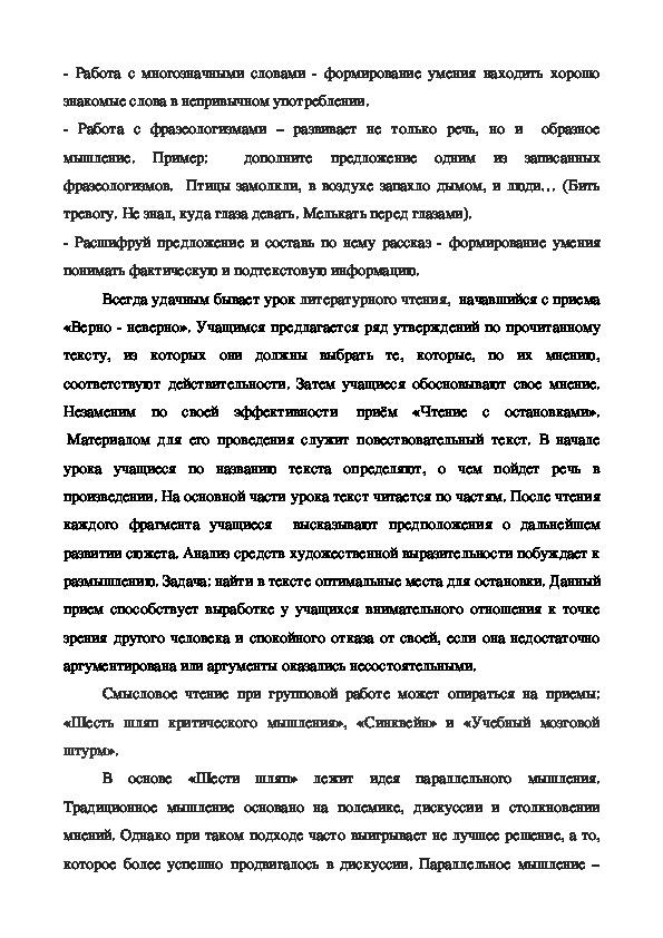 """Статья Полонской Т.Н. """"Смысловое чтение"""""""
