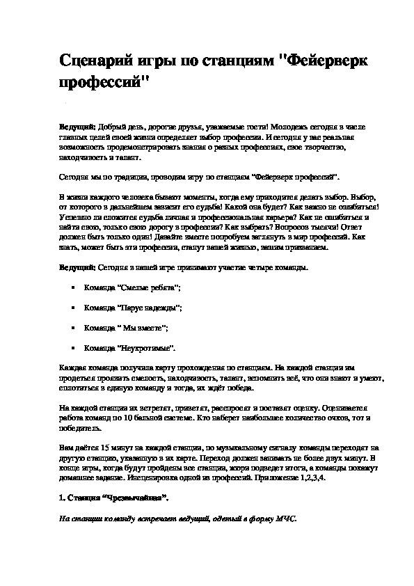 """Сценарий игры по станциям """"Фейерверк профессий"""""""