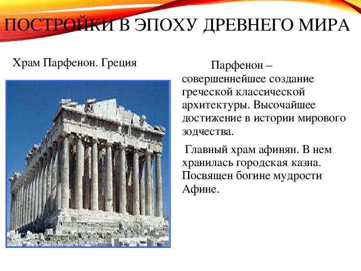 """Презентации: """"Древний мир - рождение первых цивилизаций"""""""