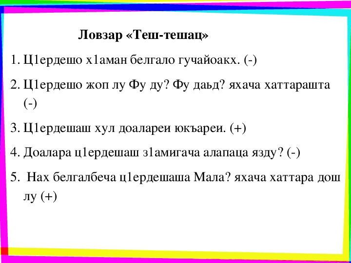 """Доклад: """"Достижения нового качества образования  ингушского языку младших школьников в условиях реализации ФГОС"""""""