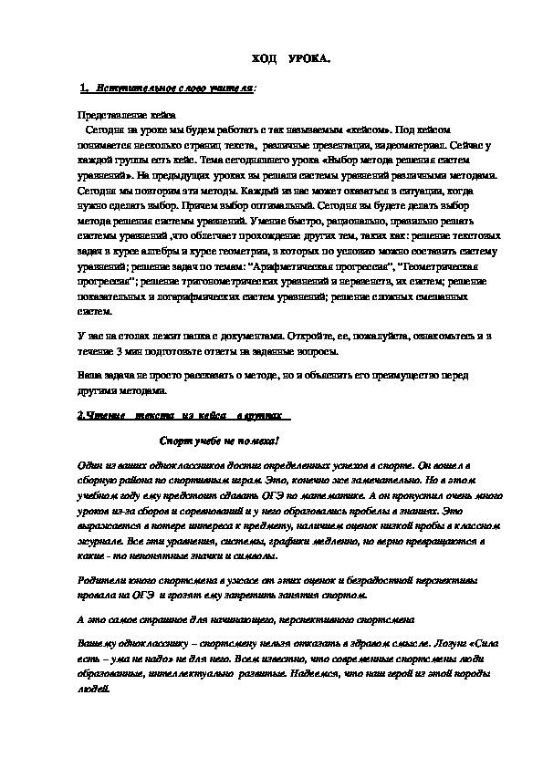 """Статья на тему """"Применение кейс-технологии при подготовке к сдаче ОГЭ по математике."""""""