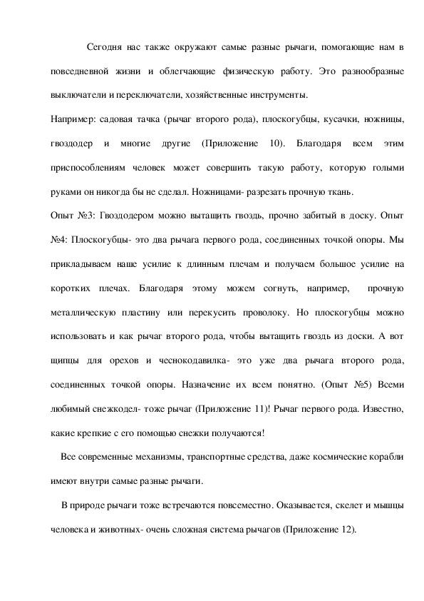 Проектно- исследовательская работа  «Правило рычага и его использование в жизни человека»