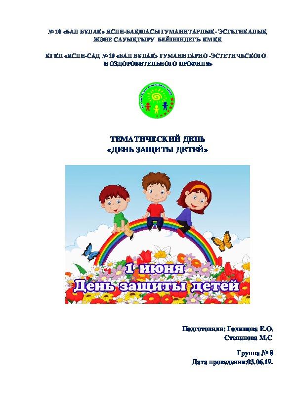 Тематический день тема: день защиты детей