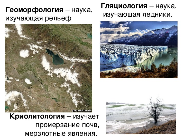"""Презентация по географии на тему """"География - наука о Земле"""" (5 класс, география)"""
