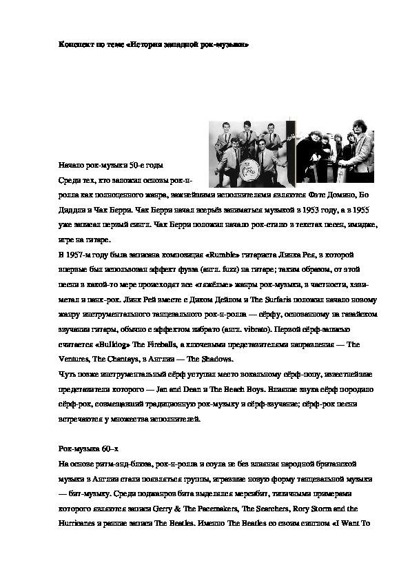 Конспект по теме «История западной рок-музыки»