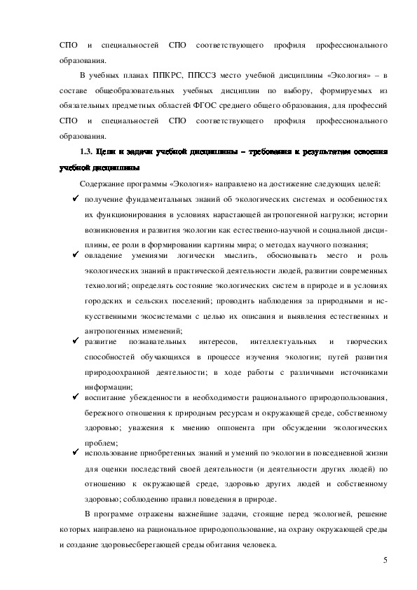 """Рабочая программа по """"Экологии"""" для профессии """"Сварщик"""""""