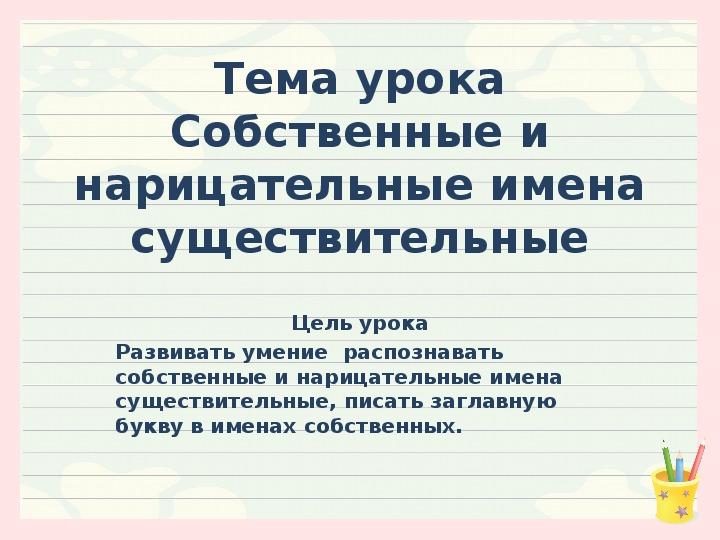 """Презентация по русскому языку """"Собственные и нарицательные имена существительные""""."""