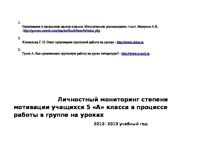 Организация групповой работы на уроках русского языка в 5-7 классах