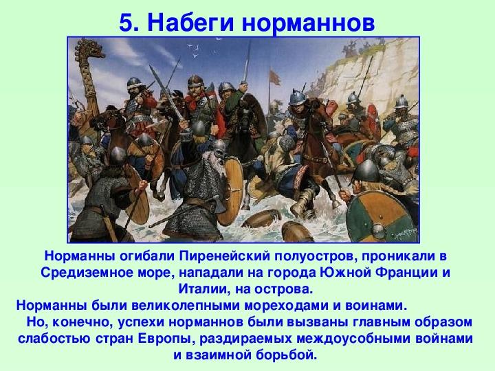 Презентация по истории. Тема: Англия в раннее Средневековье (7 класс).