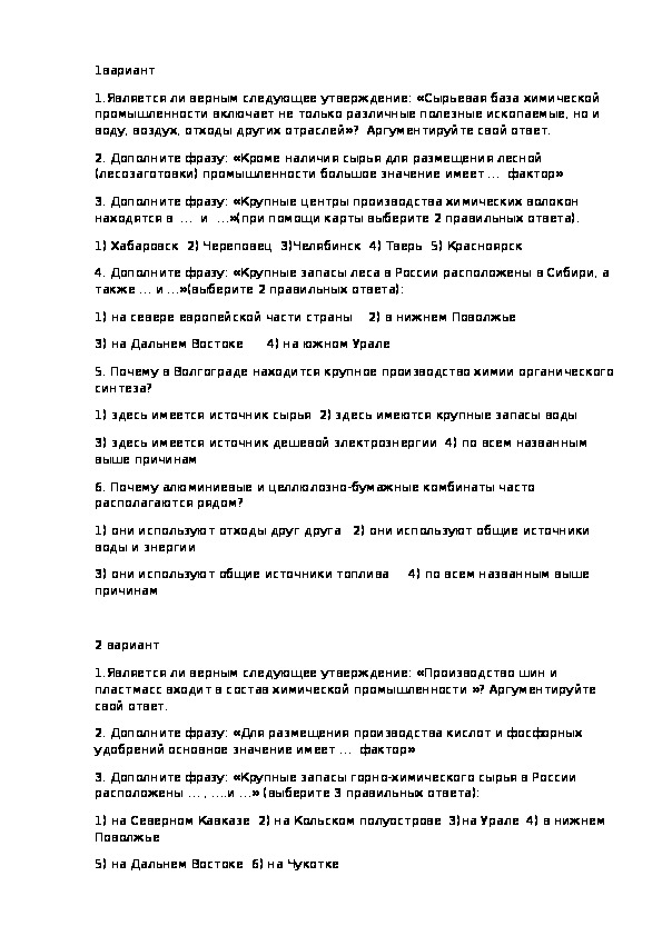 """Тест на тему """"Химическая и лесная промышленность России"""" (9 класс)"""