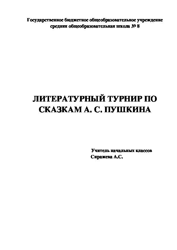 Турнир по сказкам А С Пушкина