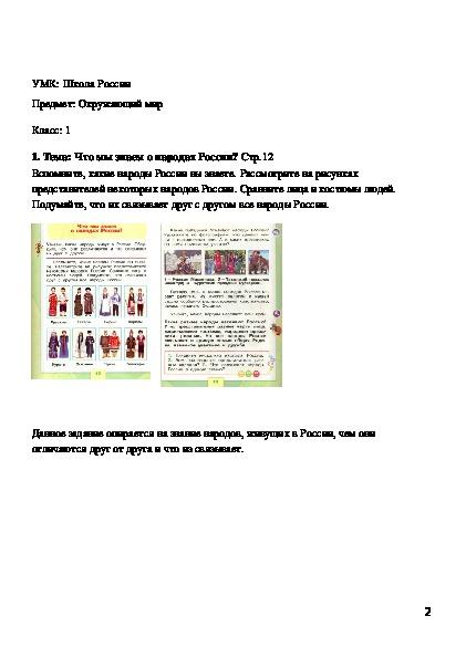Картотека на тему: «Преемственность между дошкольным и начальным звеном образования»
