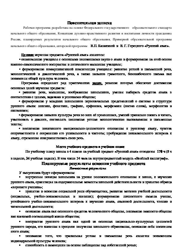 Рабочая программа по русскому языку для 4 класса