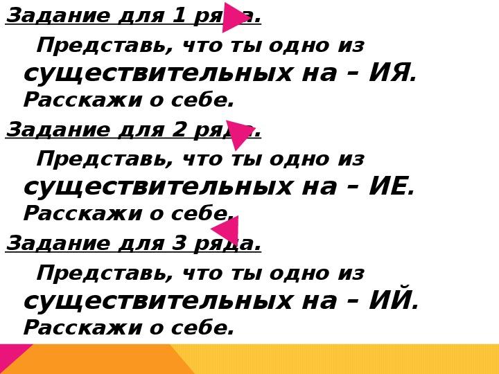 """Урок русского языка по теме:  """"Существительные на -ИЙ, -ИЯ, -ИЕ"""""""