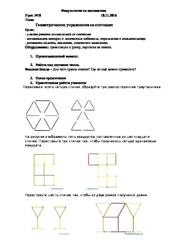 """Конспект факультативного урока  математики  """"Геометрические упражнения со спичками""""(3 класс)"""
