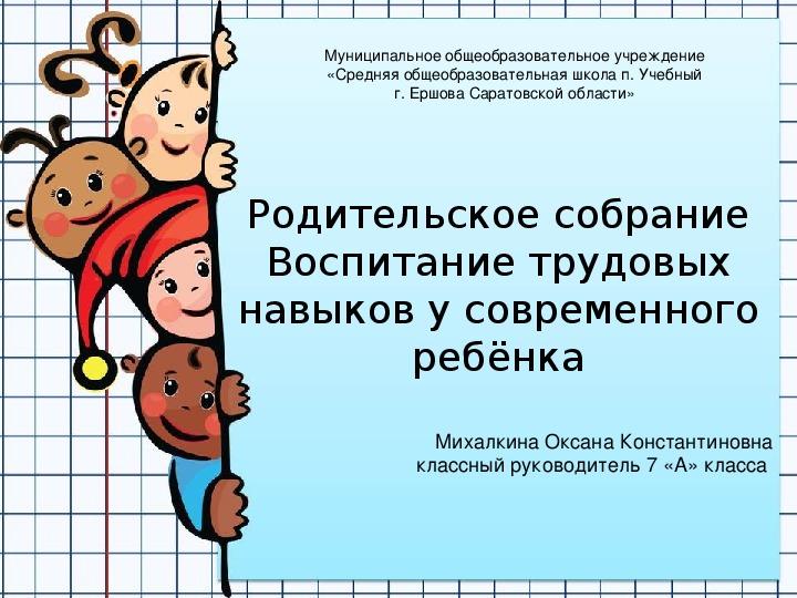 Родительское собрание «Воспитание трудовых навыков у современного ребёнка»
