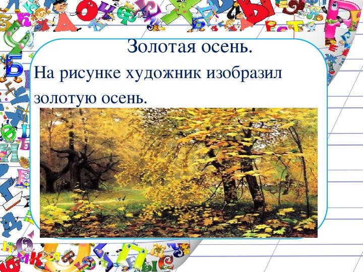 На картинке художник изобразил золотую осень