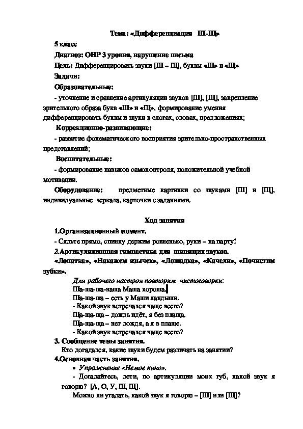 Тема: «Дифференциация   Ш-Щ»