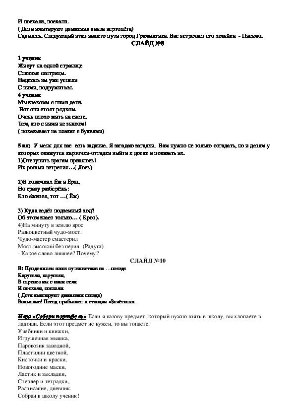 """Сценарий праздника """"Посвящение в первоклассники"""" 1 класс"""