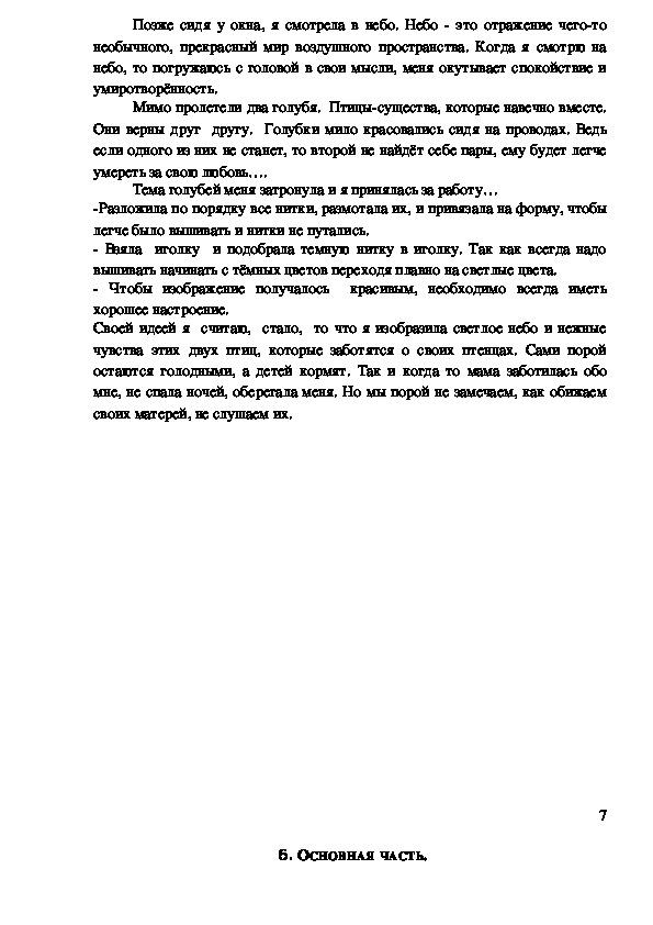 """Творческий проект на районную олимпиаду Георгиевского городского округа СК """" Голубиная верность"""""""